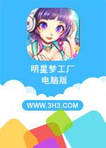 明星梦工厂电脑版PC安卓版V1.4.1
