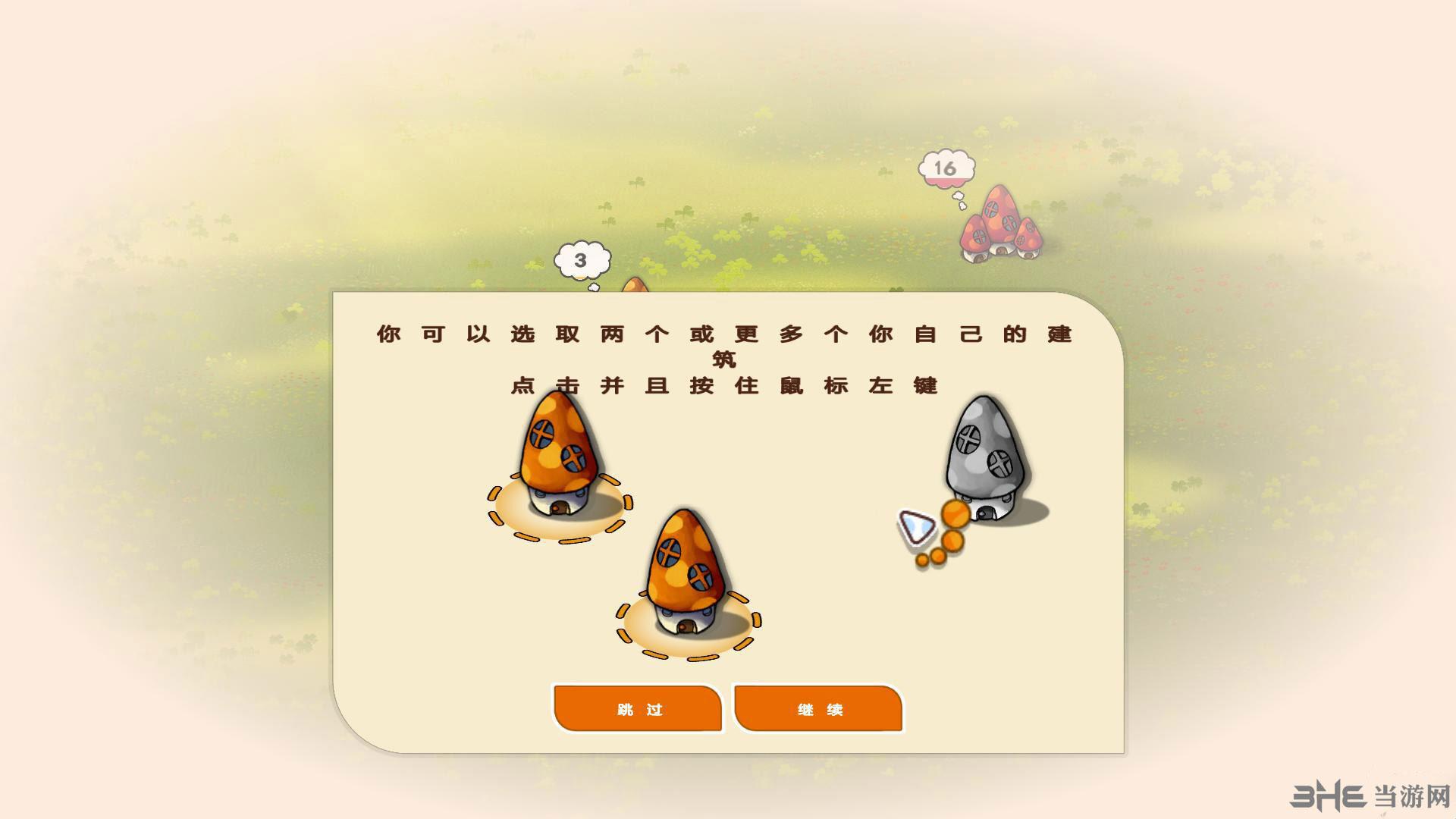 蘑菇战争截图6
