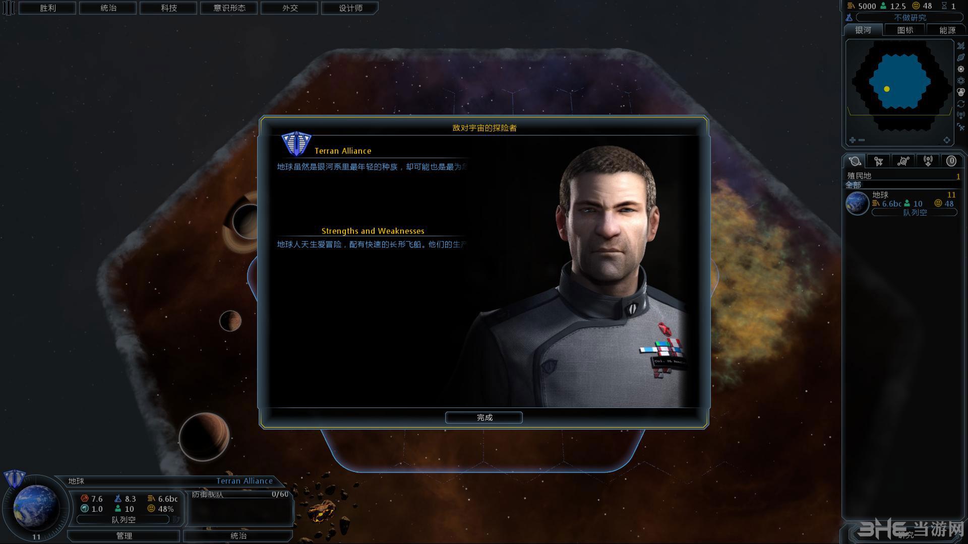 银河文明3 LMAO汉化组汉化补丁截图1