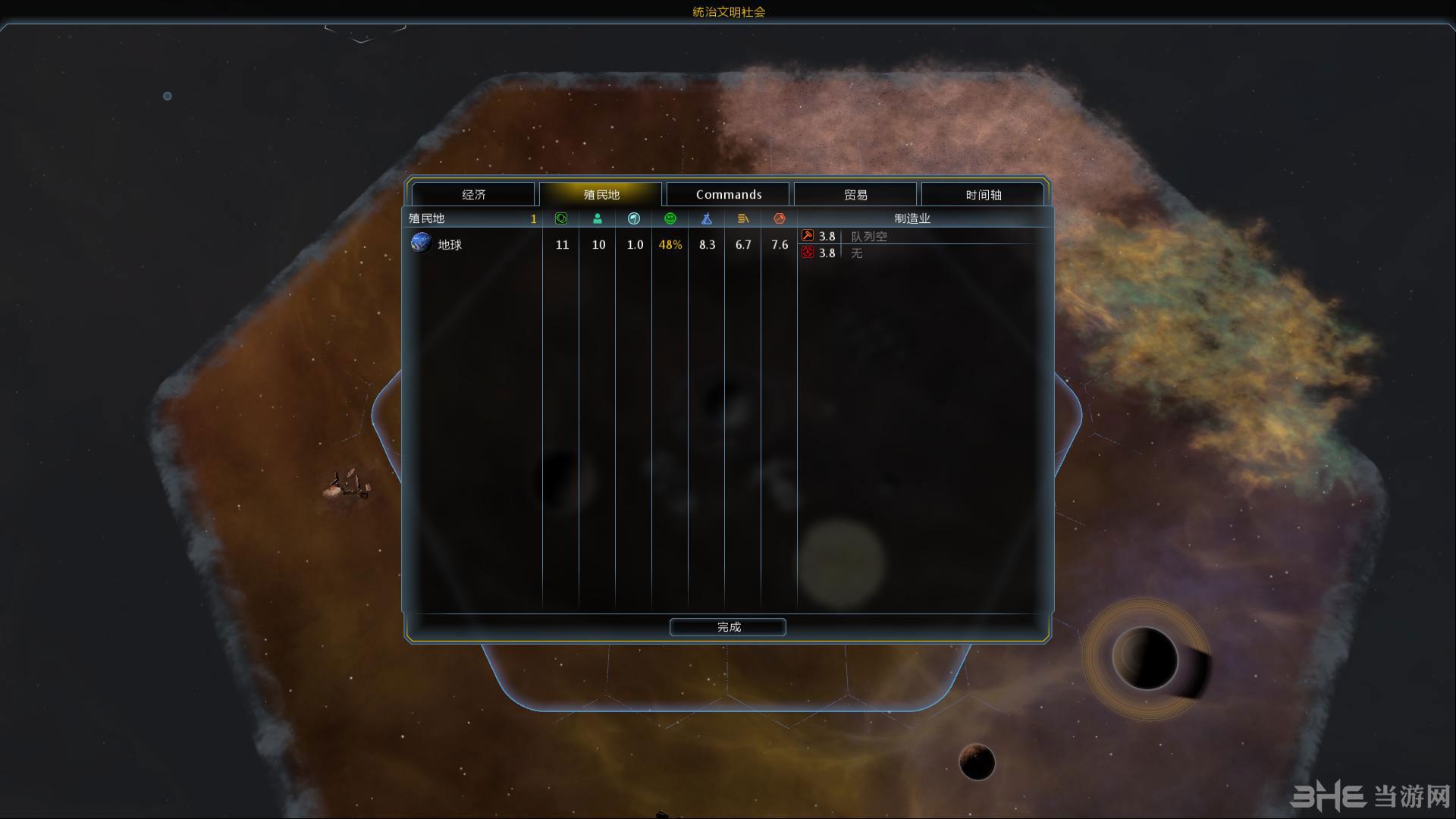 银河文明3 LMAO汉化组汉化补丁截图3