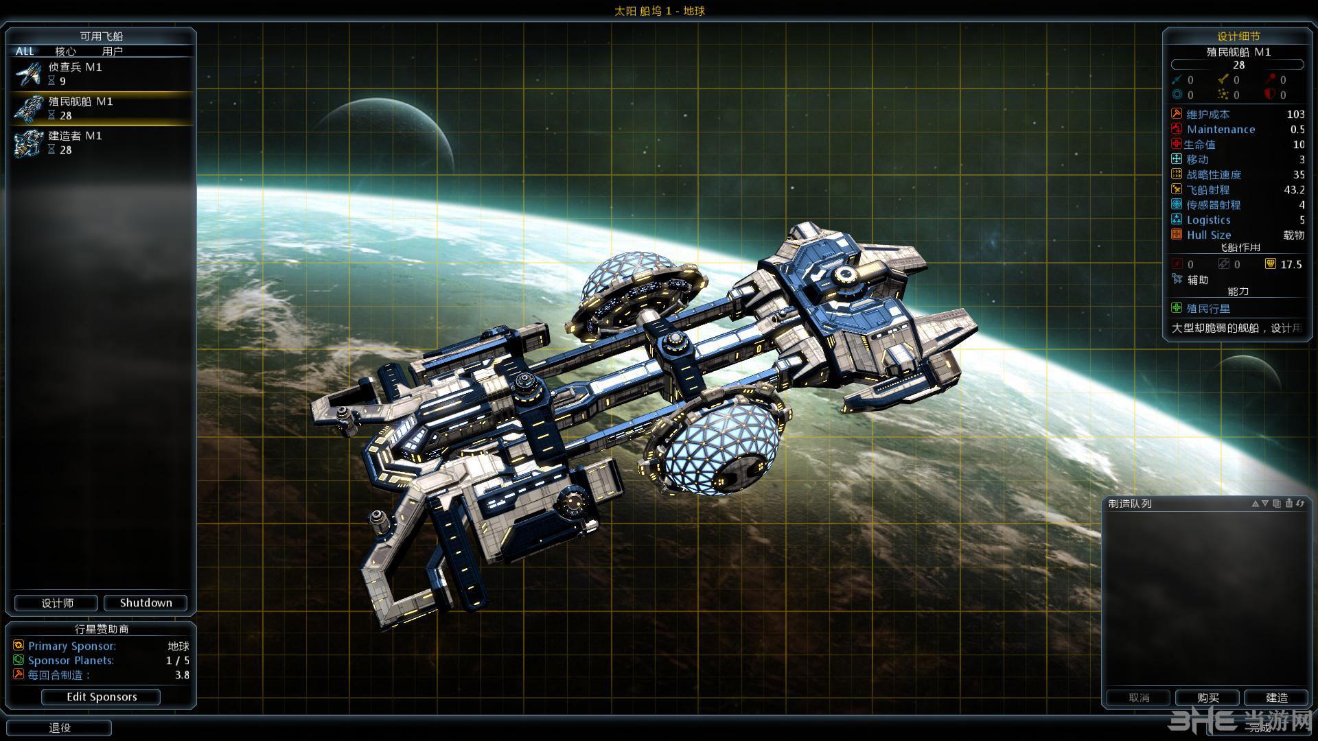 银河文明3 LMAO汉化组汉化补丁截图4