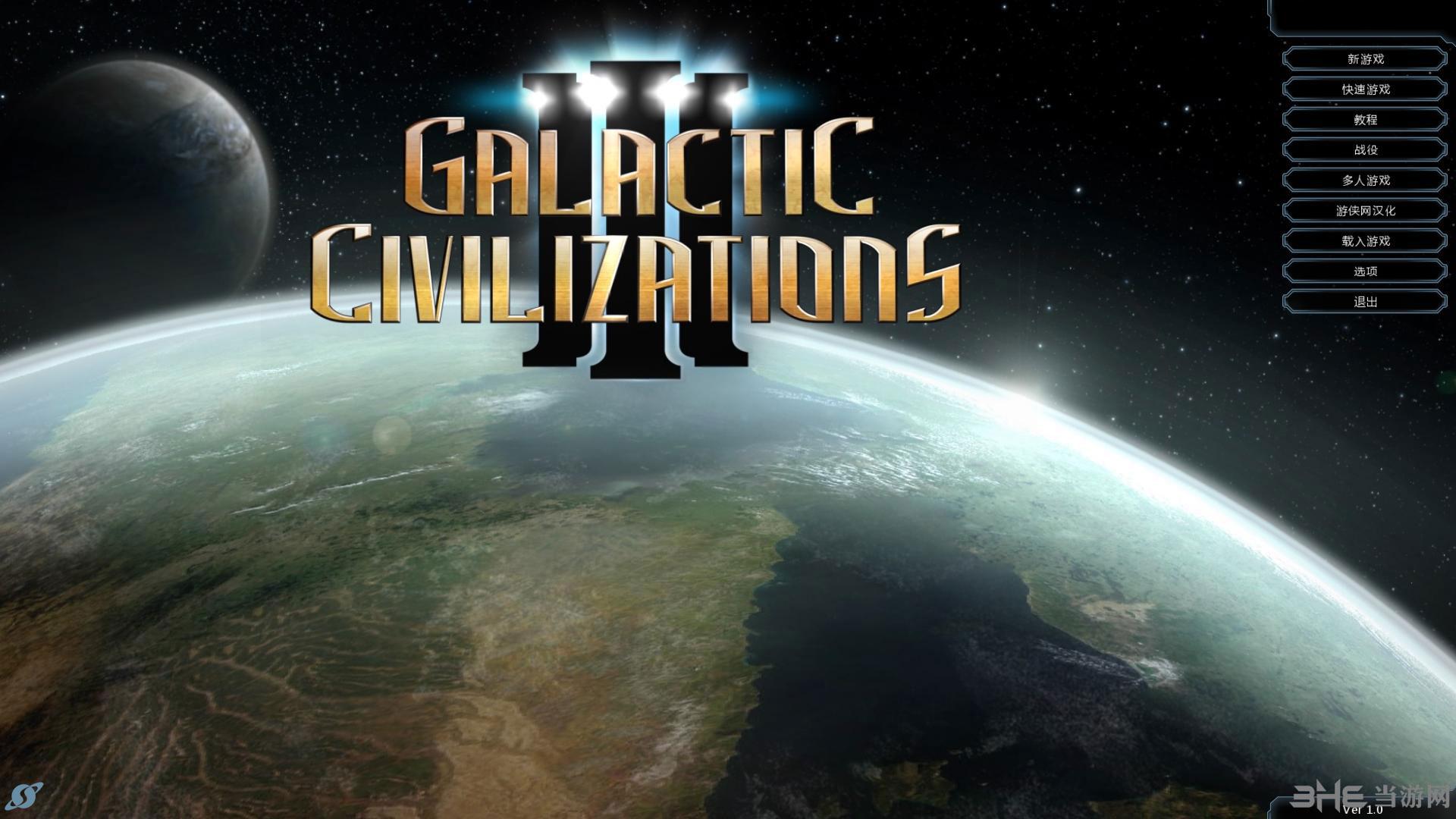 银河文明3 LMAO汉化组汉化补丁截图0