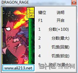 龙之怒五项修改器截图0
