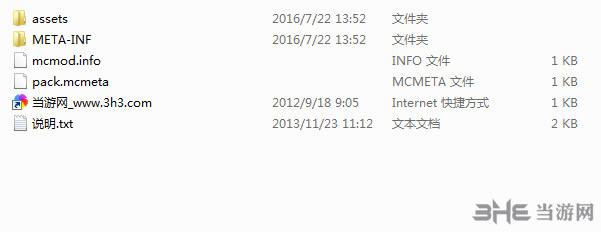 我的世界1.9.4不再有合成冲突MOD截图5