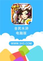 全民水浒电脑版PC中文版v2.0.11