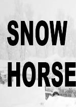 雪马(Snow Horse)硬盘版