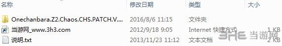 御姐玫瑰Z2混沌LMAO汉化组汉化补丁截图4