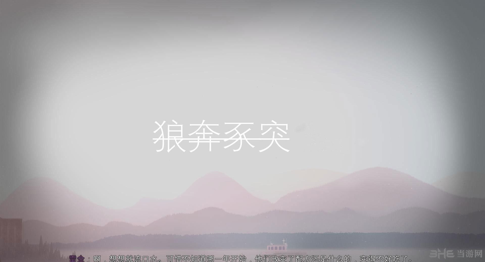 狼奔豕突轩辕汉化组汉化补丁截图3