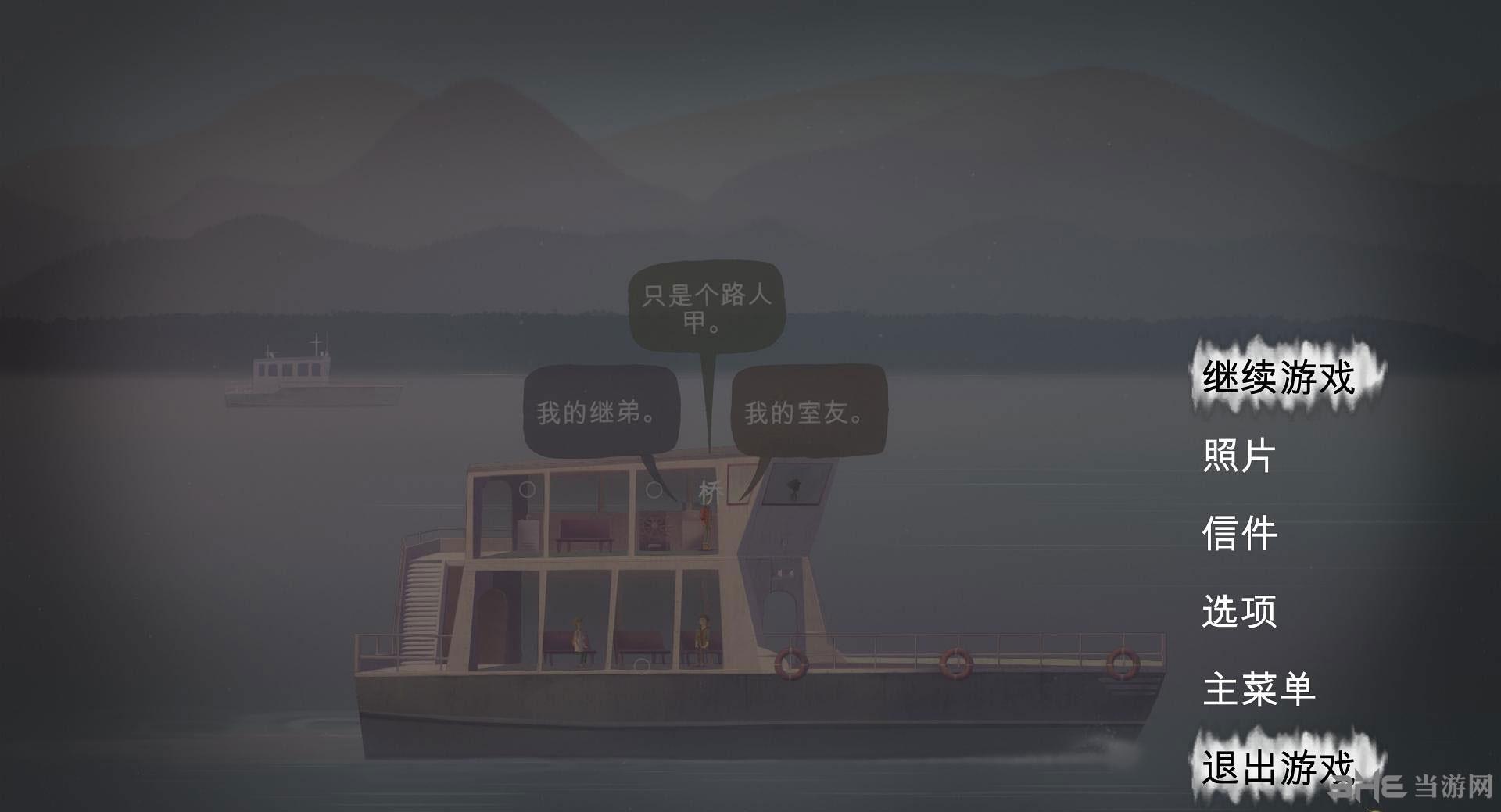 狼奔豕突轩辕汉化组汉化补丁截图8