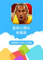 篮球公园OL电脑版PC安卓版v1.1.4