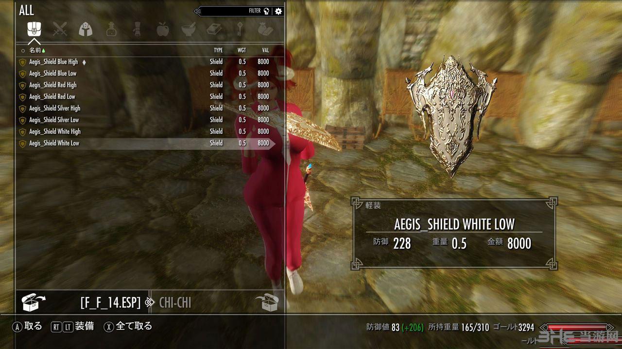 上古卷轴5天际FF14移植单手剑Excalibur和Aegis神盾MOD截图3