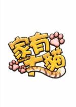 家有大猫中文DEMO版v1.0