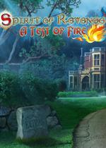 复仇之魂5:火之试炼