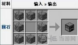 我的世界熔炉合成表截图1