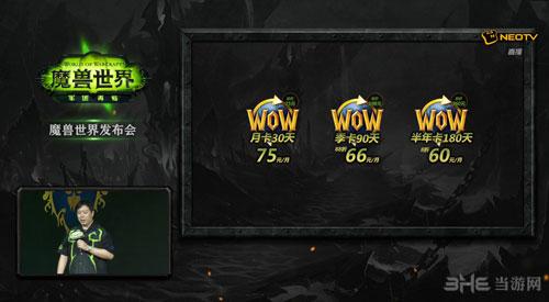 魔兽世界:军团再临截图2