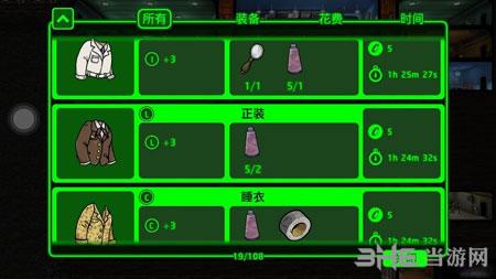 辐射避难所杂物作用2