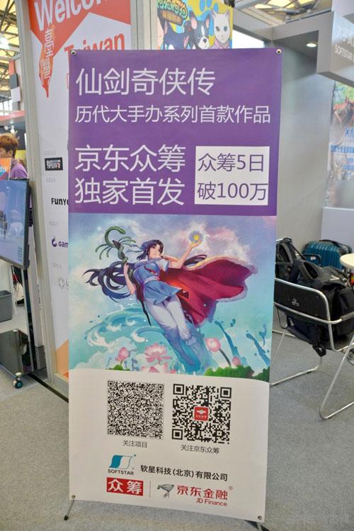 仙剑奇侠传VR截图1