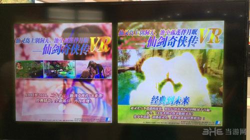 仙剑奇侠传VR截图5
