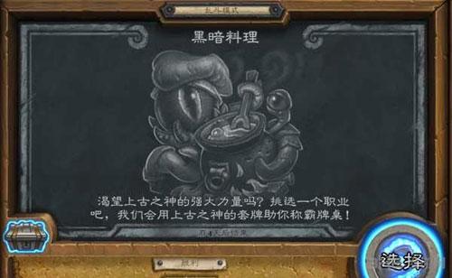 炉石传说乱斗模式黑暗料理截图2