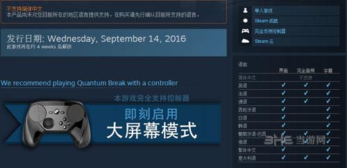 量子破碎登陆Steam图片2