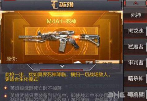 CF手游M4A1死神图片