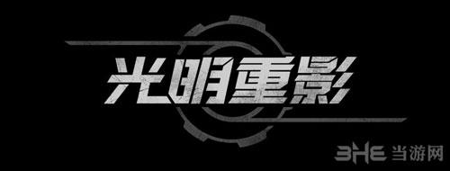 光明重影logo