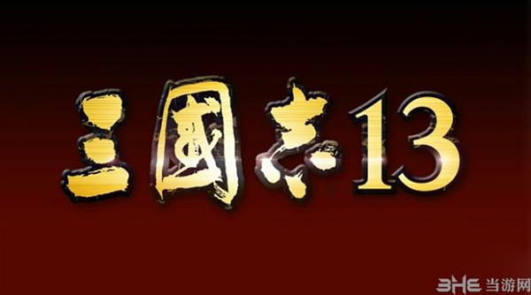 三国志13logo1