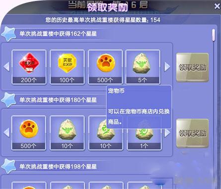 QQ炫舞勇闯重楼玩法配图1