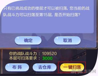 QQ炫舞勇闯重楼玩法配图3
