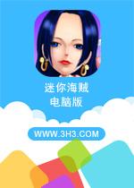 迷你海贼电脑版PC安卓版v3.0