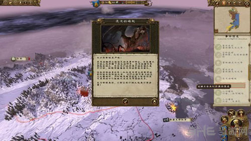 战锤全面战争游戏截图2