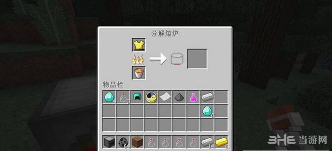 我的世界1.8.0分解熔炉MOD截图2