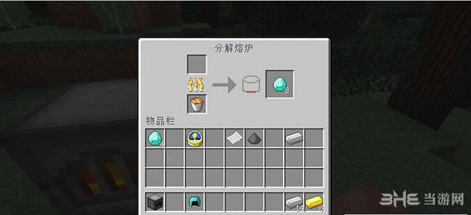 我的世界1.8.0分解熔炉MOD截图1