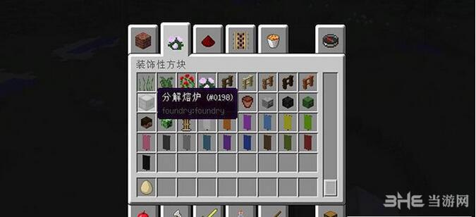 我的世界1.8.0分解熔炉MOD截图0