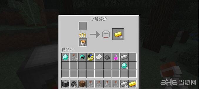 我的世界1.8.0分解熔炉MOD截图3
