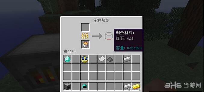 我的世界1.8.0分解熔炉MOD截图4