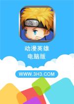 动漫英雄电脑版PC安卓版v1.02
