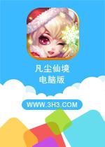 凡尘仙境电脑版PC安卓版v7.0.4