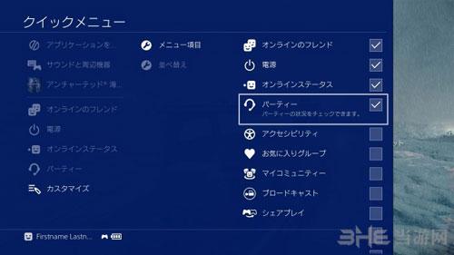 ps4ui更新截图3
