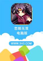恋姬无双电脑版PC安卓版V1.0.5