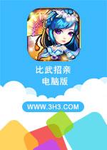 比武招亲电脑版PC安卓版V4.10