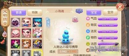梦幻诛仙手游冰女宠物图片