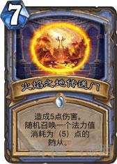 炉石传说新火妖法卡组1