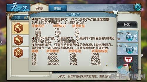诛仙手游生活技能图片2