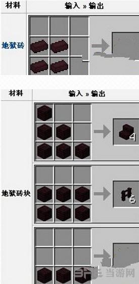 我的世界狱砖块制作截图2