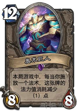炉石传说奇迹猎卡组2