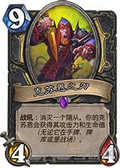 炉石传说双古神宇宙贼4