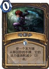 炉石传说双古神宇宙贼2