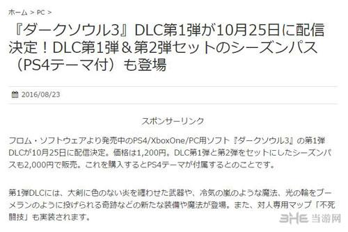 黑暗之魂3DLC截图2