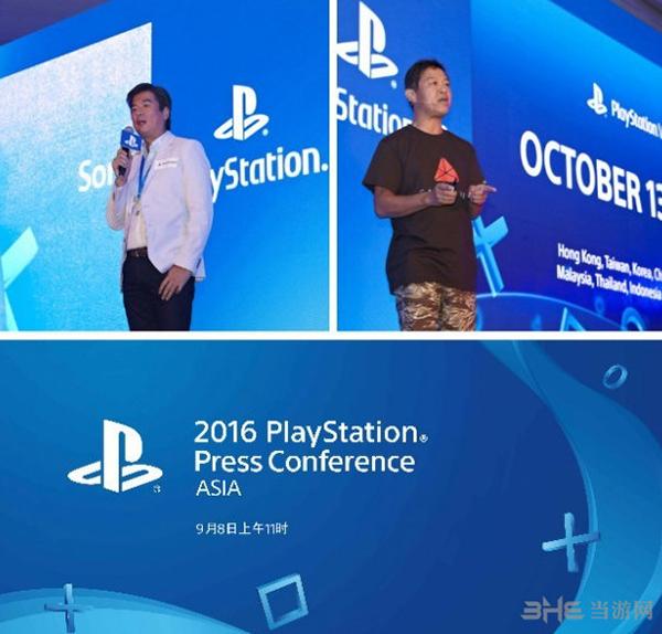 PlayStation香港发布会截图